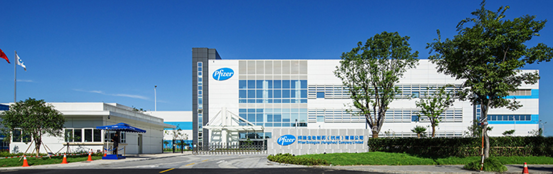 Pfizer Global Biotechnology Center - ISPE Pharmaceutical Engineering